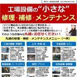 ニュースレター2021年1月号 テーマ:修繕メンテ
