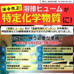 ニュースレター2021年特別号 テーマ:溶接ヒューム対策