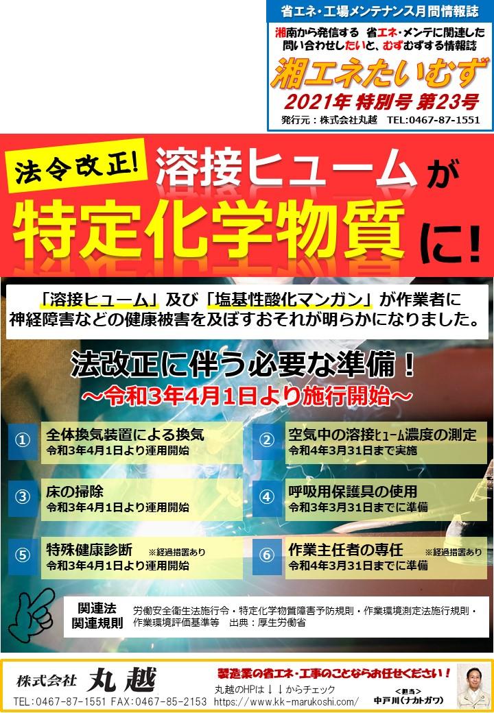 湘エネたいむず2021年特別号